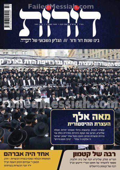 Dorot (Edah Haredit) cover 6-13-2013 anti-Israel demo NYC