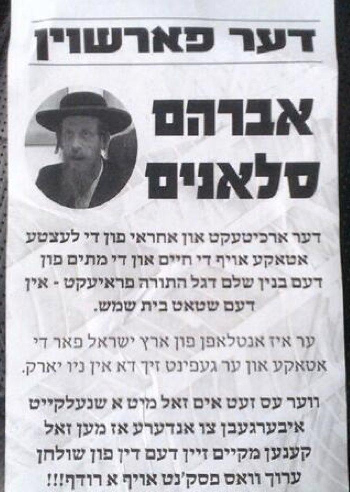 Borough Park flyer calling for the murder of Rabbi Avraham Slonim 8-18-2013