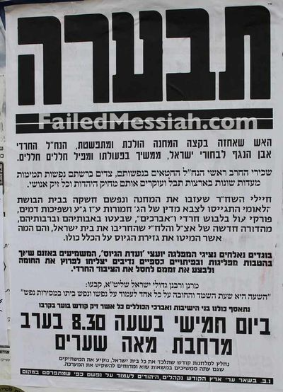 Pashkvil Mea Shearim Demonstration Against Haredim Who Serve In The IDF 5-30-2013