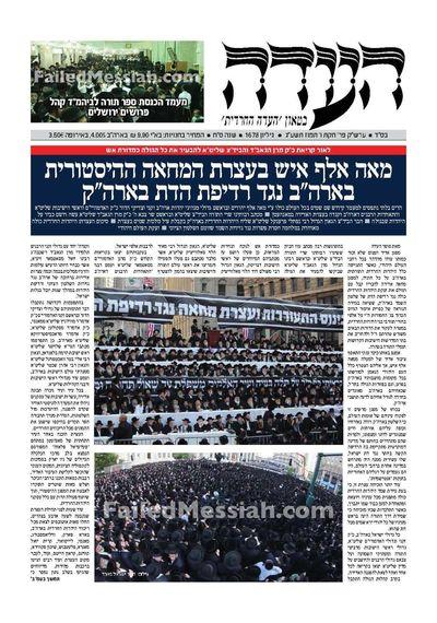 HaEdah cover US anti-Israel demo 6-13-2013