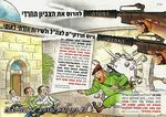 Haredi cartoon leaflet against haredi soldiers 6-2013