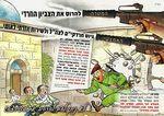 Haredi cartoon leaflet against haredi soldiers 6-2013