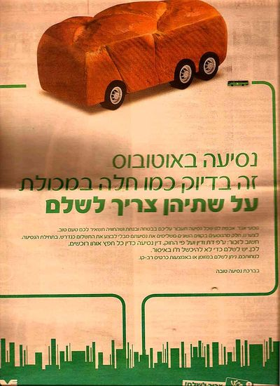 Egged haredi ad -- don't steal challas, don't steal rides 7-2013