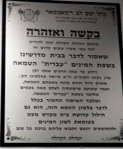 Satmar Synagogue Bans Hebrew 7-16-2013
