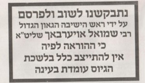 HaPeles 8-2013 ad Rabbi Shmuel Auerbach orders haredi yeshiva students not to report to IDF induction centers when drafted