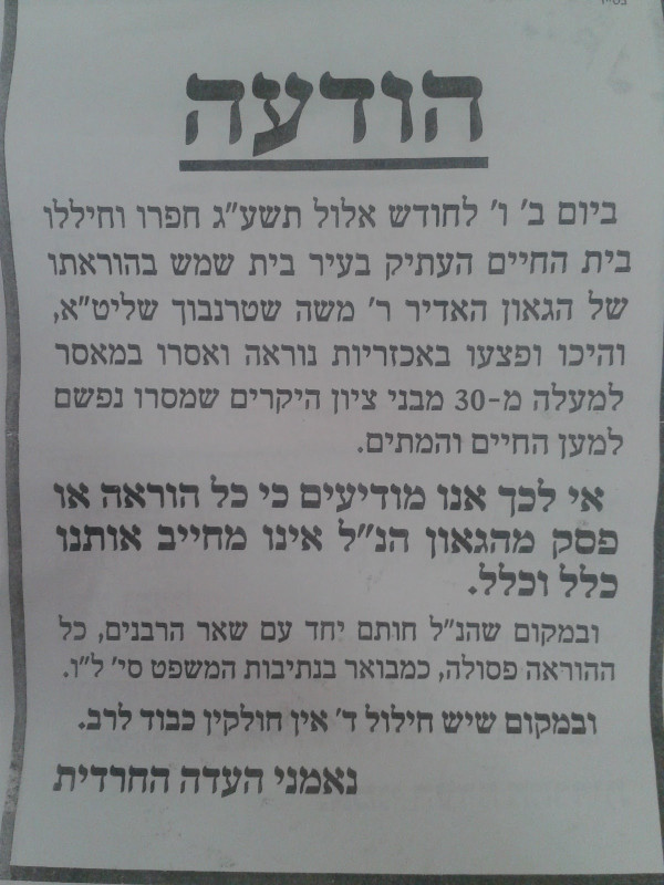 Edah Haredit Pashkvil 8-19-2013 all of Rabbi Moshe Sternbuch's rulings are invalid and have no obligatory force