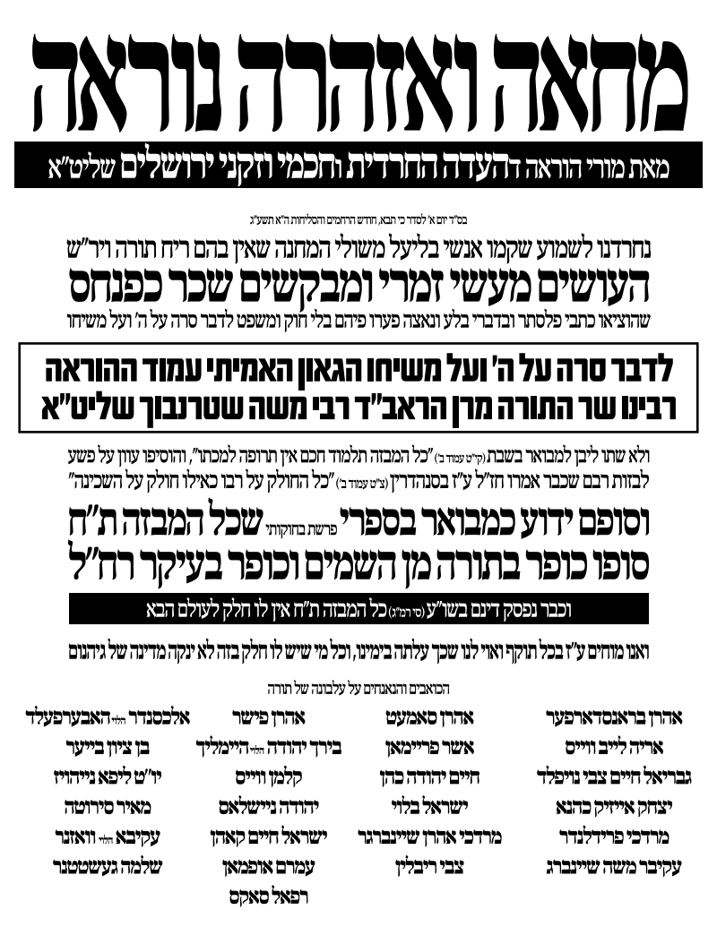 Some Edah Haredit Rabbis Condemn Asra Kadisha violence 8-20-2013