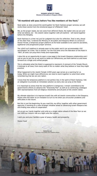 Naftali Bennett Kotel letter 8-29-2013 מכתב בנט