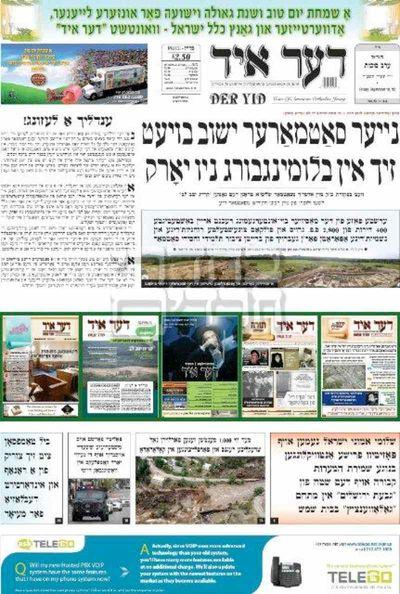 Banner headline in Der Yid announces new Satmar village in Bloomingburg, NY 9-17-2013