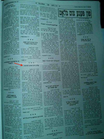 Der Blatt All goyyim are dirty 9-2013 1