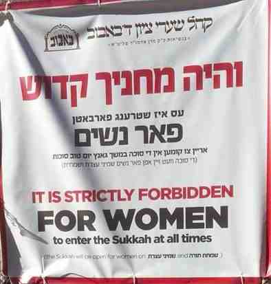 Bobov Women Banned From Sukkah sign closeup 9-24-2013