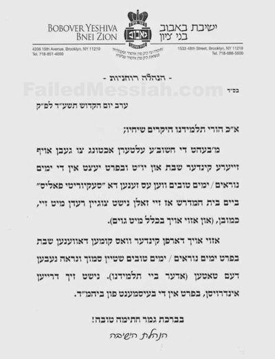 Bobov Yeshiva Letter 9-2013 don't let your kids speak to goyim even police