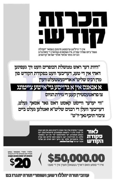 Satmar ad to raise money for NYTimes anti-Israel ads 1 9-2013