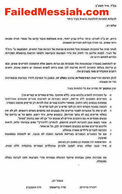 Beitar Illit Clothing Store Modesty Rules Female Modesty Squad 10-2013
