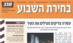 Segev Party Tel Aviv Elections Imitation of Chabad parsha sheet 10-2013