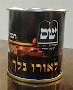 Shas Rabbi Ovadia Yosef yartzeit candle side 2