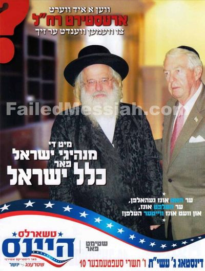 Hynes Munkatcher Rebbe ad Yiddish ad 10-28-2013