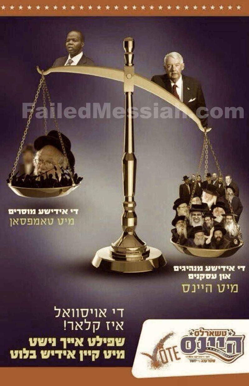 Hynes Yiddish ad  claiming Satmar endorsement 10-28-2013