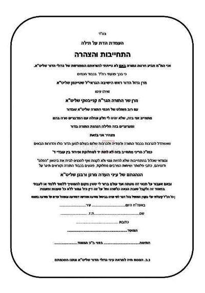 Mainstream haredi faction loyalty oath 10-28-2013