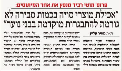 Gur hasidim ban soy foods 10-2013