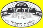 Badatz Yoreh Deah (Rabbi Shlomo Machpud)