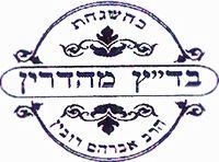 Badatz Mehadrin (Rabbi Avraham Rubin) logo
