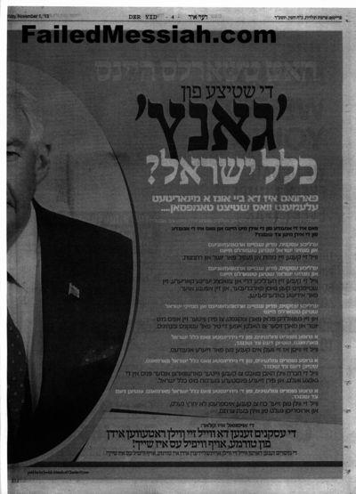 2013-11-01-Der Yid 11-1-2013 Hynes centerfold ad p1