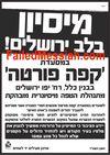 Yad L'Achim pashkvil against Café Forte 10-2013