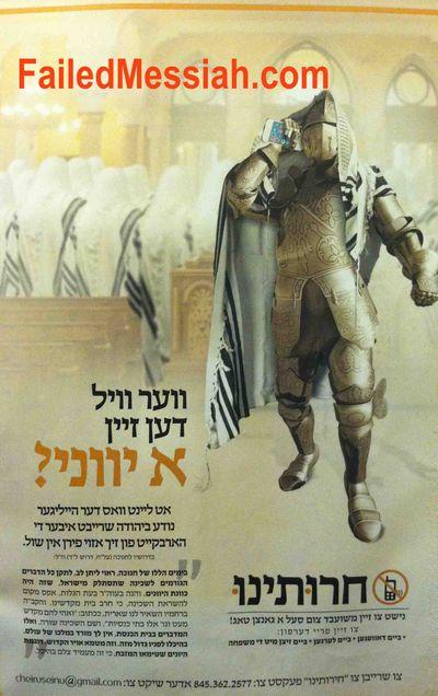 Hasidic smartphone ban ad 12-2013