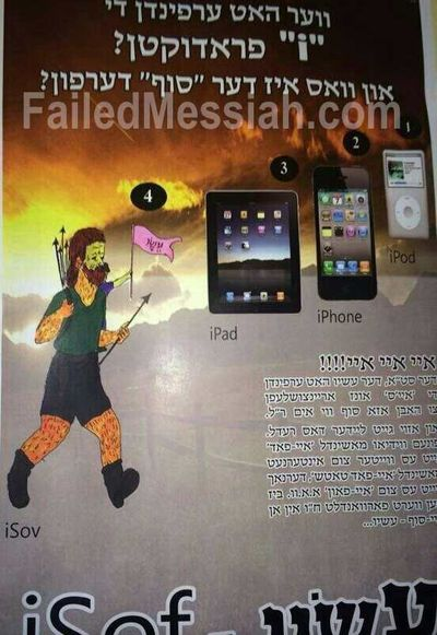 Hasidic iphone ban ad 12-2013