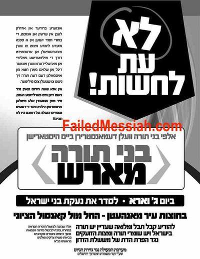 Satmar Aharon Faction anti-Israel demo poster 12-20-2013