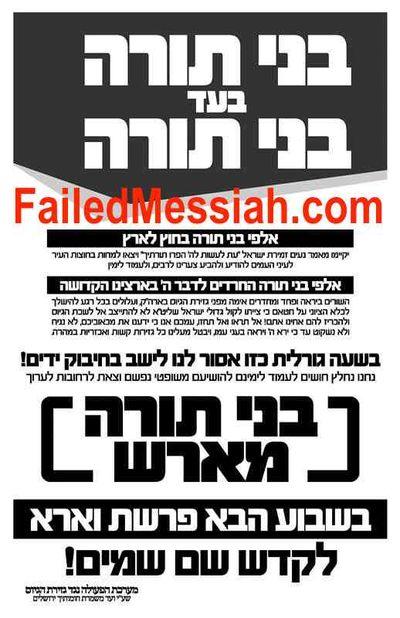Satmar Aharon Faction anti-Israel demo poster 12-20-2013 2