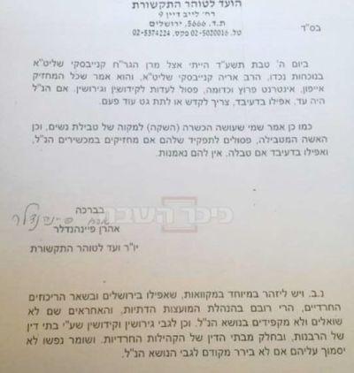 Rabbi Aaron Feinhandler's letter on Rabbi Chaim Kanievsky's position on smartphone use
