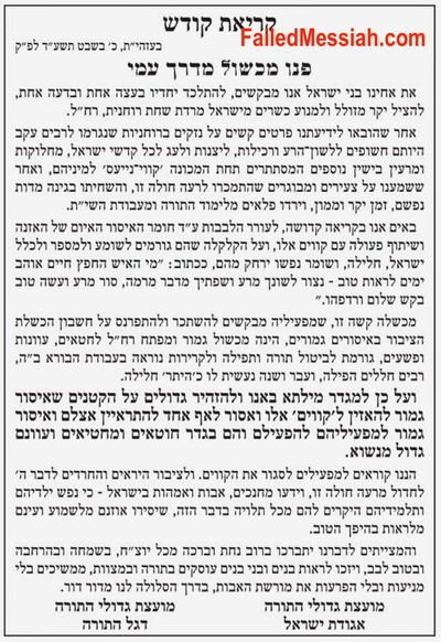 Ashkenazi haredi ban on haredi news hotlines 1-23-2014