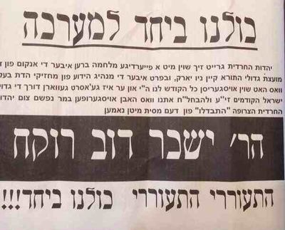 Satmar pashkville poster Borough Park 12-29-2013 against Belzer Rebbe threatening protest against belzer Rebbe if he comes to the US