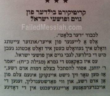 Goyim Der Blatt 1-3-2014 p1
