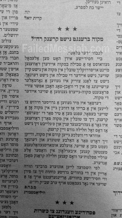 Der Blatt letter men's mikvas do not spread disease 2-2014