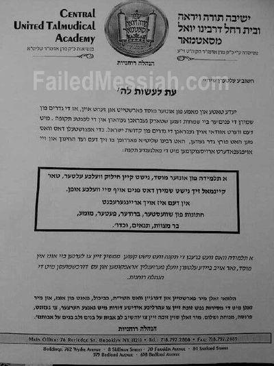 Satmar Aharon Faction bans makeup for all girls 2-17-2014