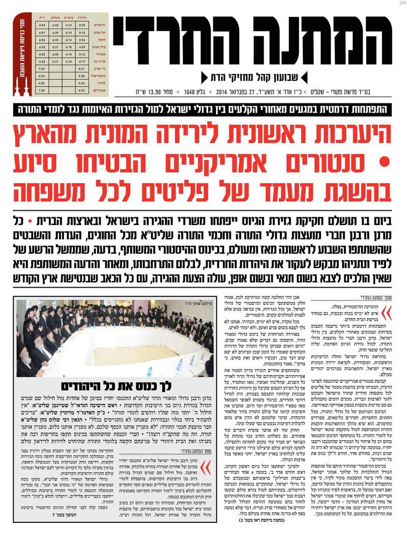 HaMachane HaHaredi - prepare to emifrate - Belz hasidim to flee Israel over draft 2-27-2014