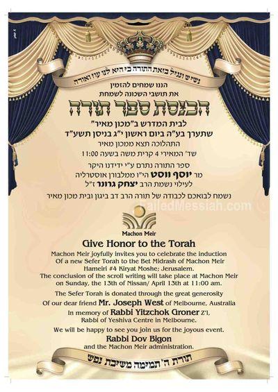 Machon_meir groner Torah honor 3-2014