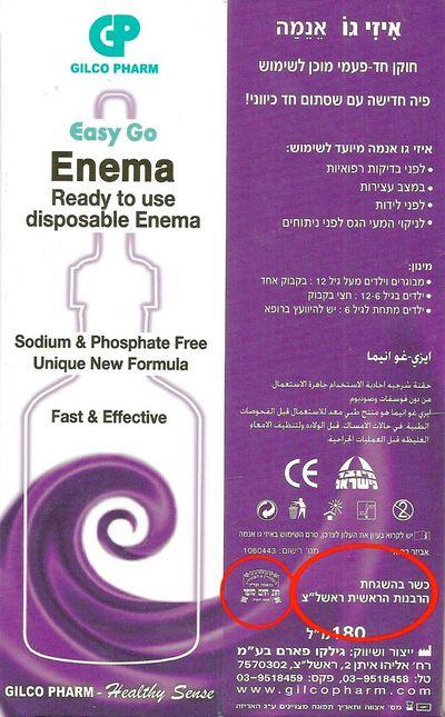 Kosher Israeli enema 4-2014