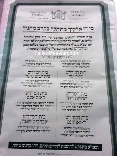 List of Satmar synagogues in Brooklyn where modesty patrols will check smart phones to see if they have filters and throw you out if they don't 6-1-2014