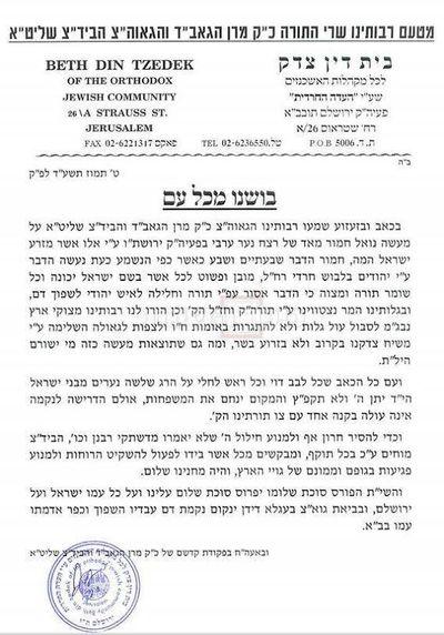 Edah Haredit letter against the killing of Mohammed Abu Khdier 7-2014
