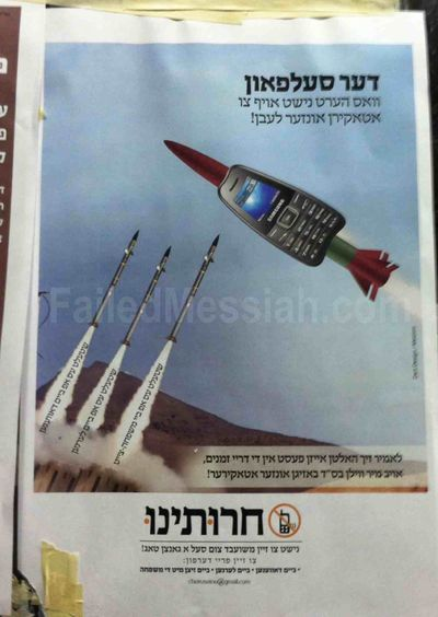 Non-kosher cellphones equated to Hamas Missiles Satmar shul poster 8-2014