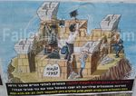 Cartoon pashkvil 2-1-2014 Dwelling of haredim being destroyed from outside by Lapid and Bennett and from inside by smartphones