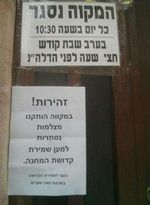Mea Shearim Mikva Warning Hidden Camera sign 3-28-2014