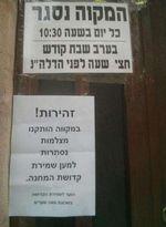 Mea Shearim Mikva Warning Hidden Camera sign 3-28-2014