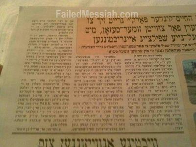 KJ Gender Segregated Park still gender segregated 4-16-2014 KJ Newspaper