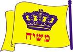 Moshiach flag
