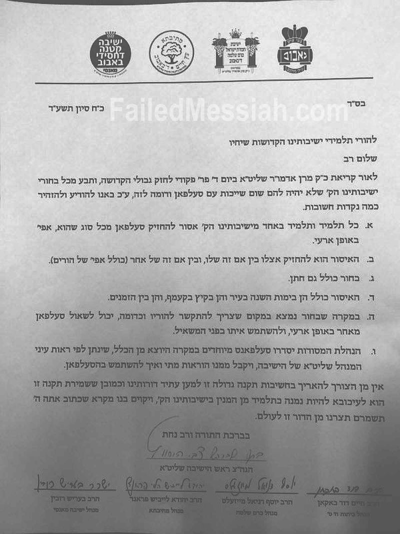 Bobov yeshiva bans cellphones 6-2014
